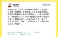 aritayosifu_korean_souren-mindan.jpg