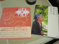 佐藤 初女さんの本