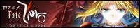 「Fate/Zero」公式サイト