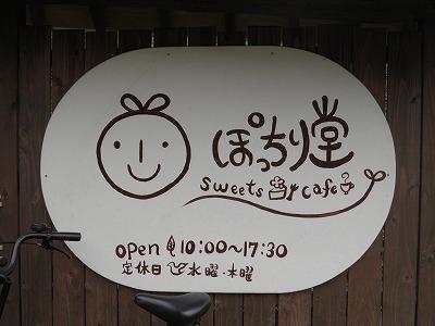ぽっちり堂3