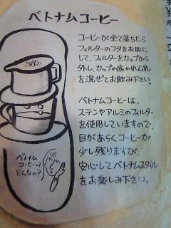 歩屋ベトナムコーヒー