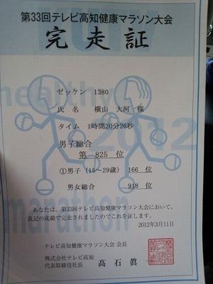 マラソン記録2