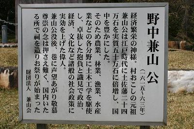 野中兼山2