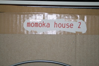 モモの家2