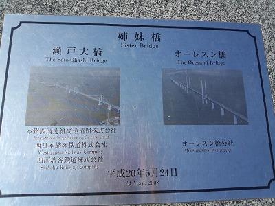 瀬戸大橋4