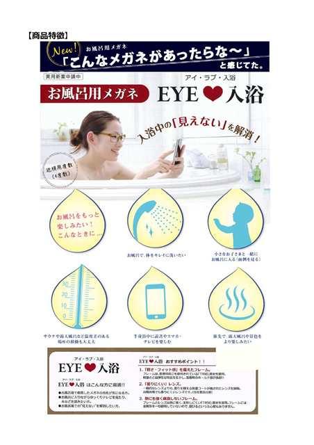 アイラブ入浴 商品特徴