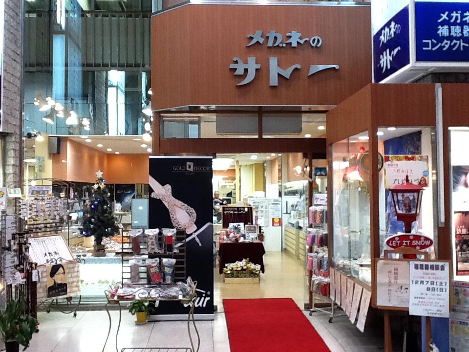 メガネのサトー本町店