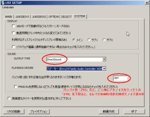 LR2_Directsound_buffer_min.png