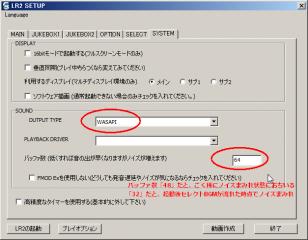 LR2_WASAPI_buffer_min.png
