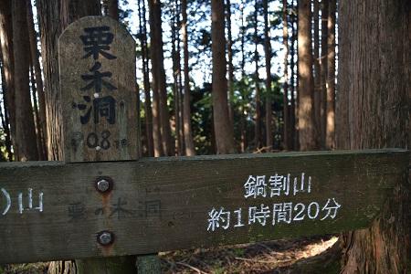 栗の木洞の道標