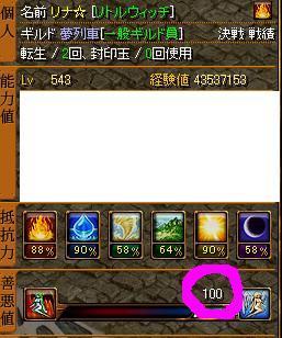 RedStone 12.04.12[00]