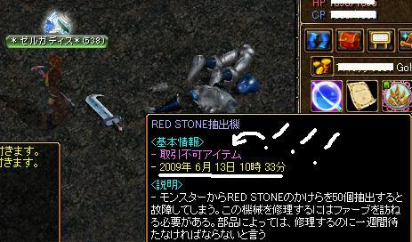 RedStone 12.04.13[04]