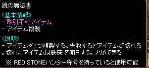 RedStone 12.09.26[00]