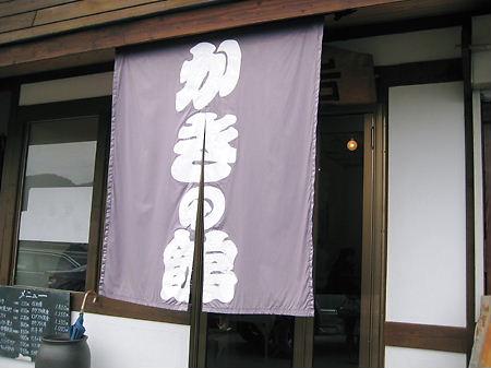 広島 かき 寺岩