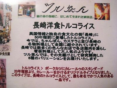 長崎 ツル茶ん