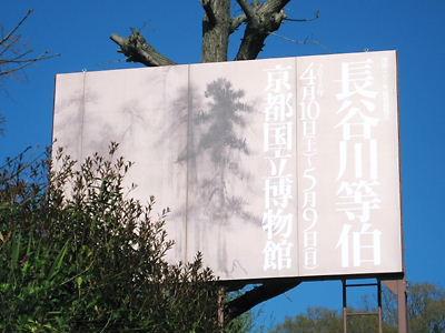 京都 長谷川等伯展