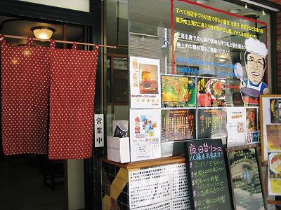 京都 上海人人飯店