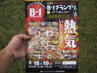 2010-9-19-1.jpg