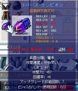 ランピオン制作2