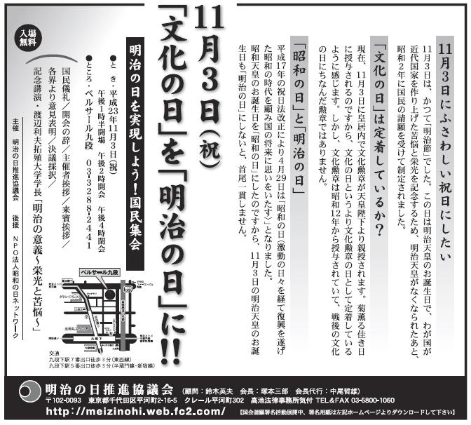 産経新聞の意見広告