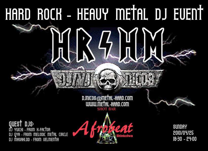 HR-HM_Afrobeat_Apr_25__2010.jpg