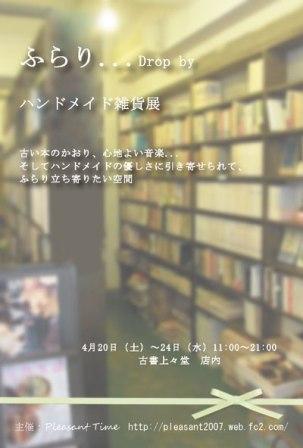 2013古書店DM