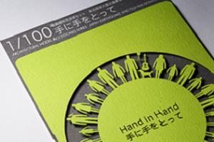 handinhand02.jpg