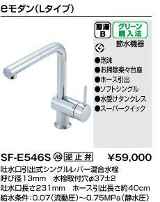 sf-e546s.jpg