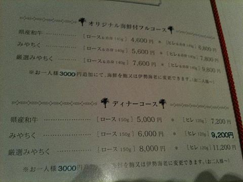 oyodo-miyachiku4.jpg