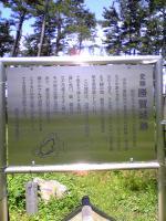 勝賀城跡2