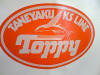 屋久島のトッピーのロゴマーク
