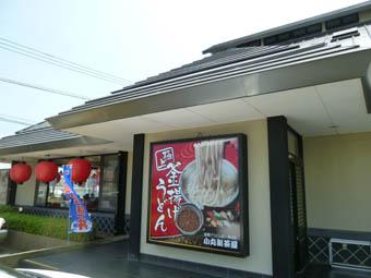 小丸新茶屋01
