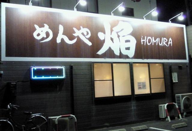 1302hhomura00.jpg