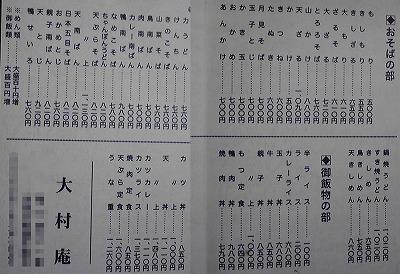 Oomura00.jpg