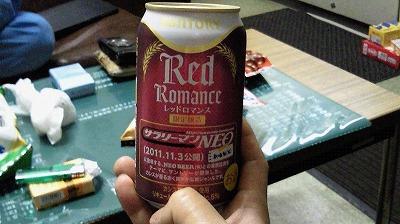 RedRomance.jpg