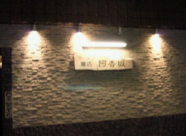 akasaka000.jpg