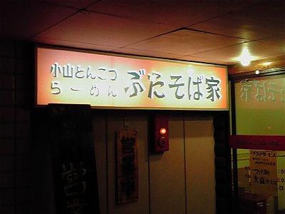 butasobaya00.jpg