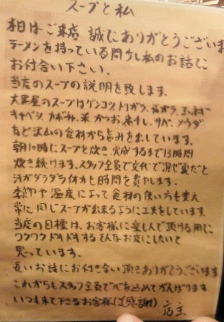 daikoku01.jpg