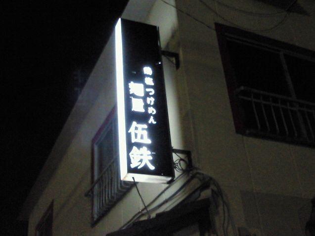 gotetsu10.jpg