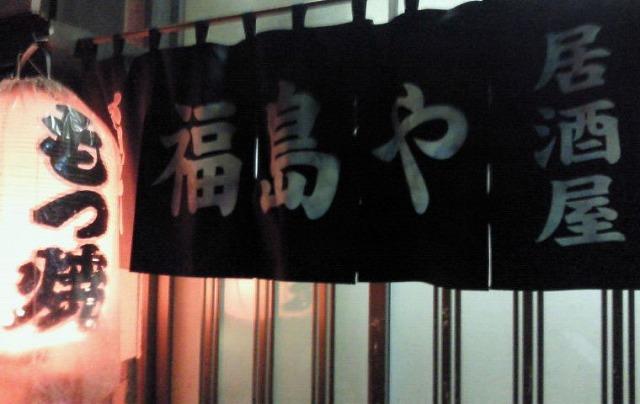 hukusimaya001.jpg