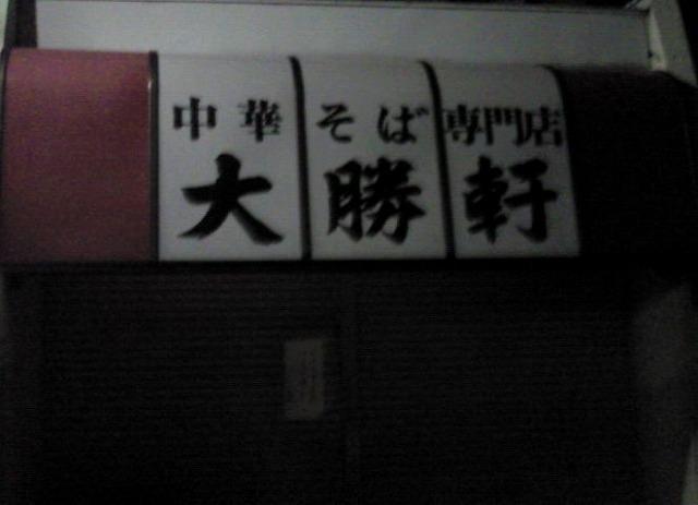 i-taisyouken.jpg