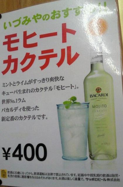 idumiya203.jpg