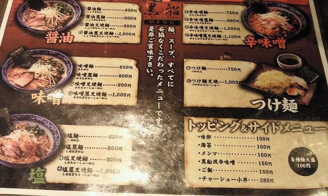 kurohune02.jpg