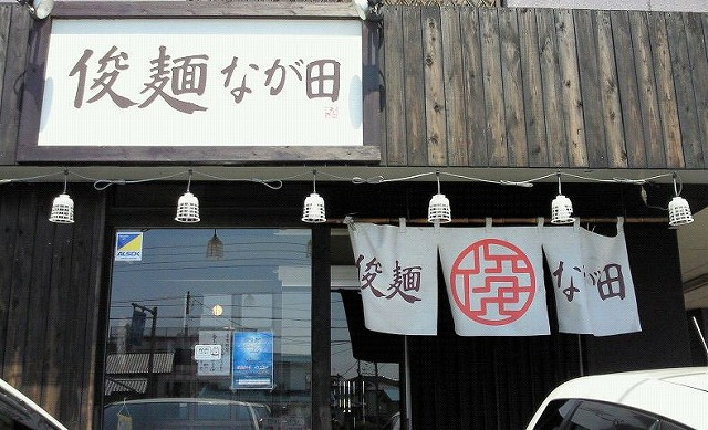 nagata00.jpg
