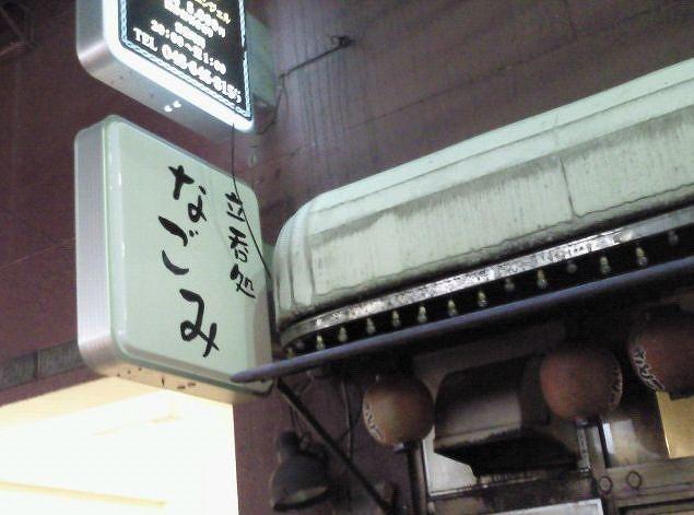 nagomi00.jpg