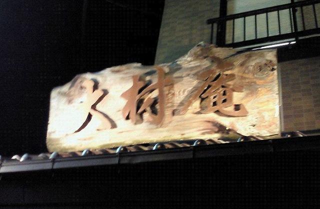oomura00_20120217191244.jpg