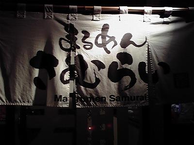 samurai01.jpg