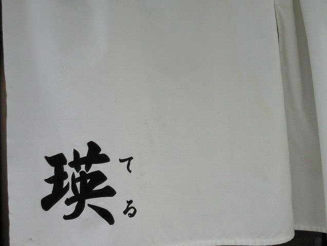 teru01.jpg