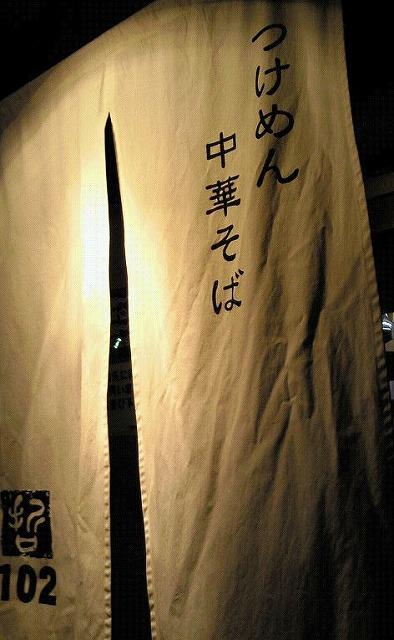 tetsu44.jpg