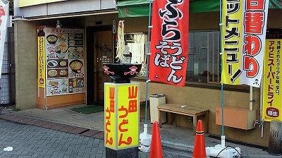 yamadaudon00.jpg
